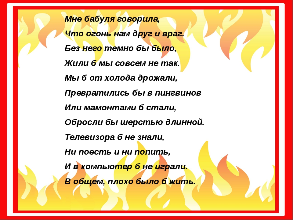 Мне бабуля говорила, Что огонь нам друг и враг. Без него темно бы было, Жили...