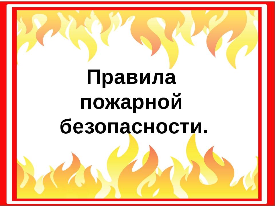 Правила пожарной безопасности.