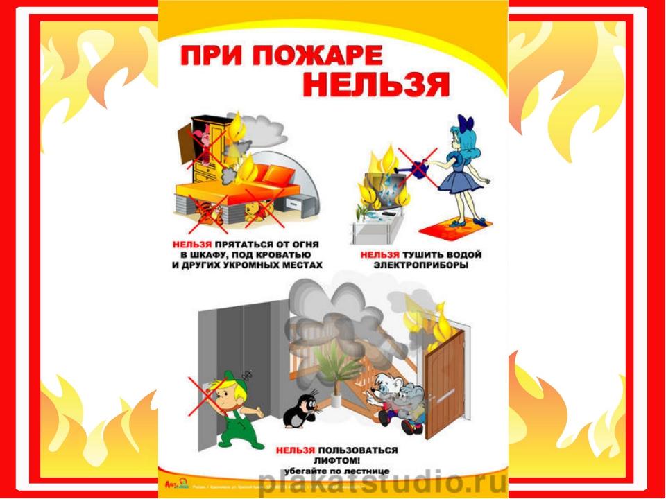 при пожаре нельзя прятаться картинки покупке офлайн