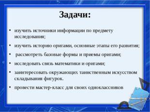 Задачи: изучить источники информации по предмету исследования; изучить истори