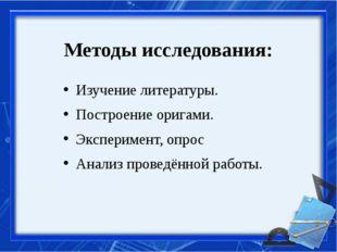 Методы исследования: Изучение литературы. Построение оригами. Эксперимент, о