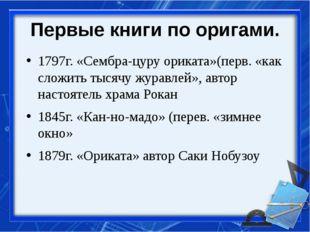 Первые книги по оригами. 1797г. «Сембра-цуру ориката»(перв. «как сложить тыся