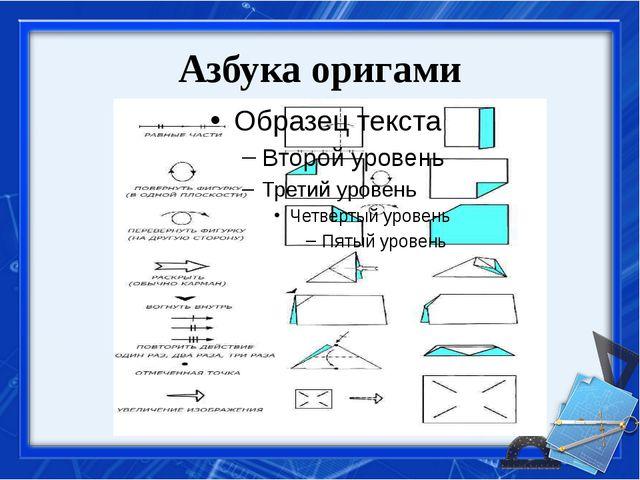 Азбука оригами