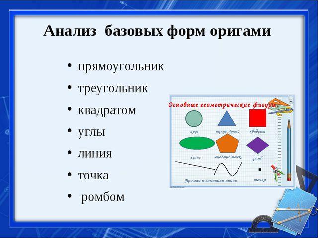 Анализ базовых форм оригами прямоугольник треугольник квадратом углы линия то...