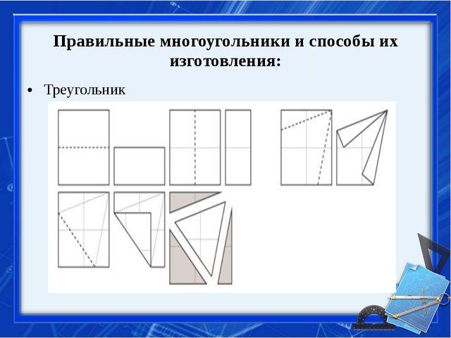 Правильные многоугольники и способы их изготовления: Треугольник
