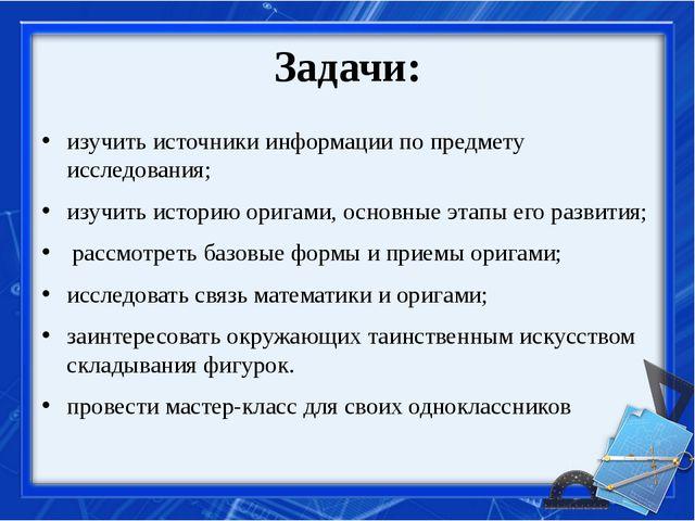 Задачи: изучить источники информации по предмету исследования; изучить истори...