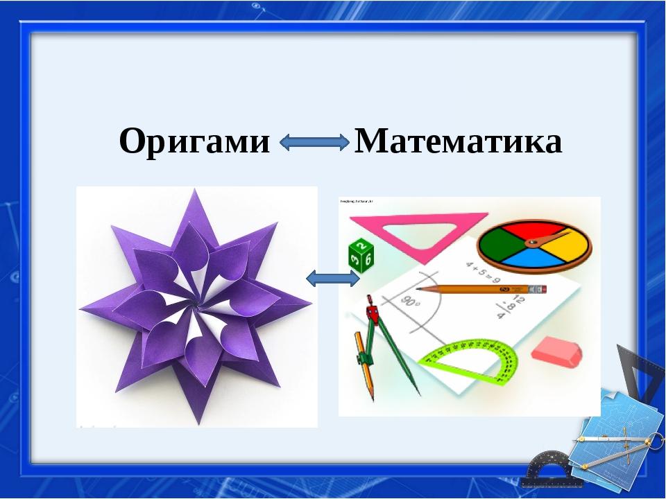 Оригами Математика