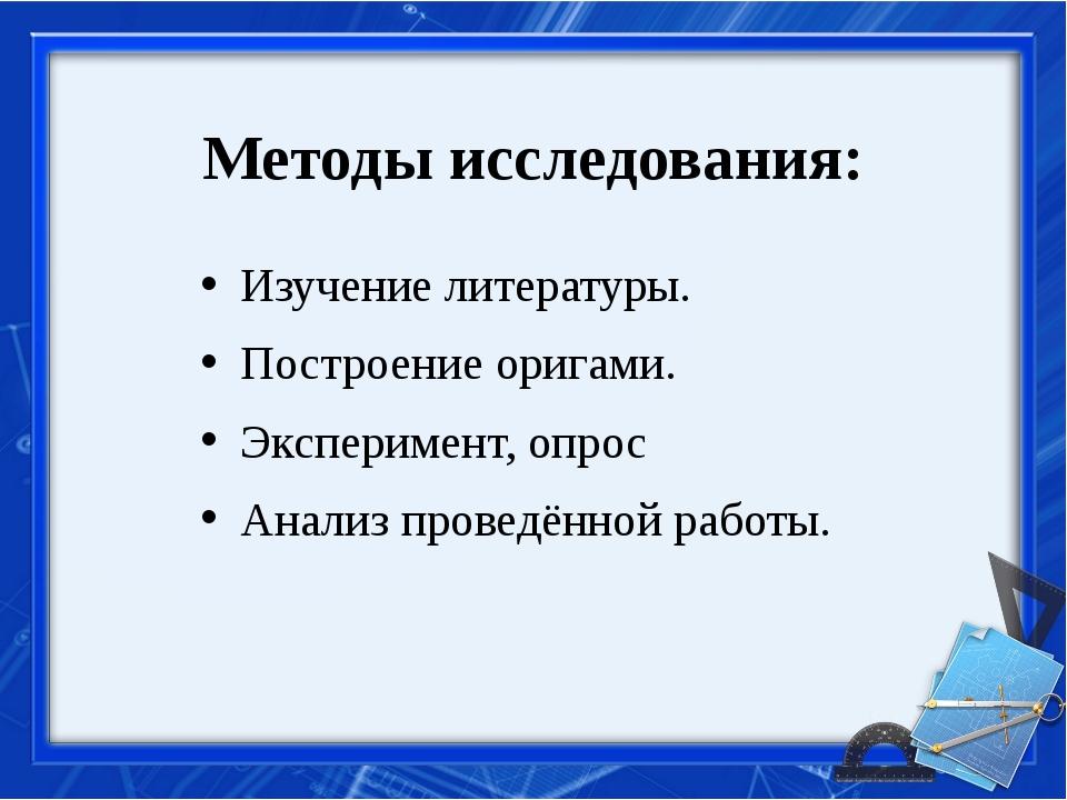 Методы исследования: Изучение литературы. Построение оригами. Эксперимент, о...