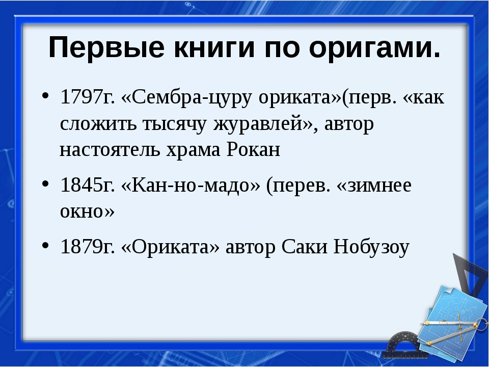 Первые книги по оригами. 1797г. «Сембра-цуру ориката»(перв. «как сложить тыся...