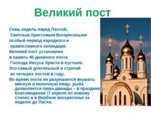 Великий пост Семь недель перед Пасхой, Светлым Христовым Воскресеньем- особый
