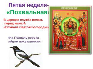 Пятая неделя- «Похвальная» В церквях служба велась перед иконой «Похвала Свят