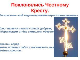 Поклонялись Честному Кресту. Воскресенье этой недели называли «крестопоклонен