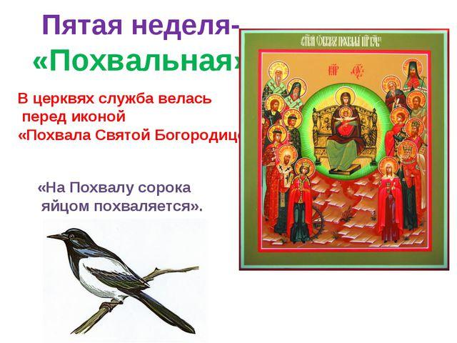 Пятая неделя- «Похвальная» В церквях служба велась перед иконой «Похвала Свят...