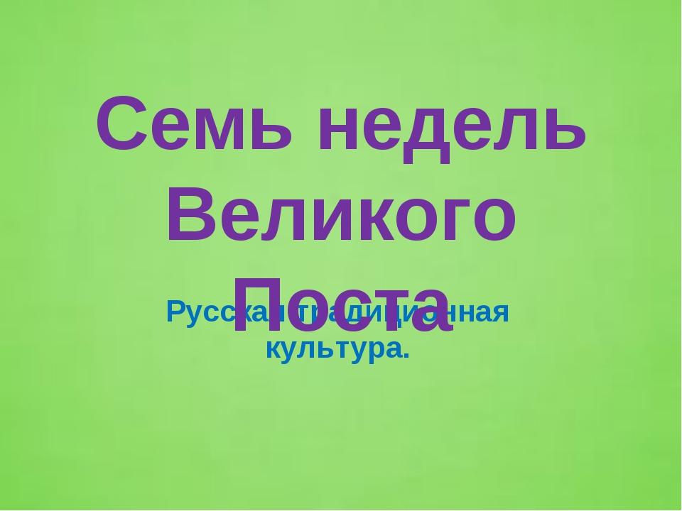 Русская традиционная культура. Семь недель Великого Поста