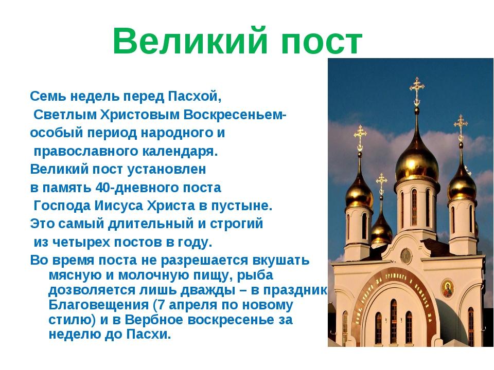 Великий пост Семь недель перед Пасхой, Светлым Христовым Воскресеньем- особый...