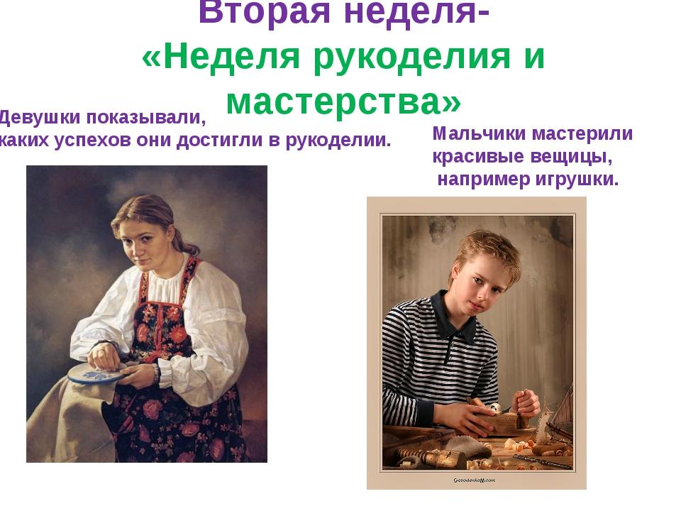 Вторая неделя- «Неделя рукоделия и мастерства» Девушки показывали, каких успе...