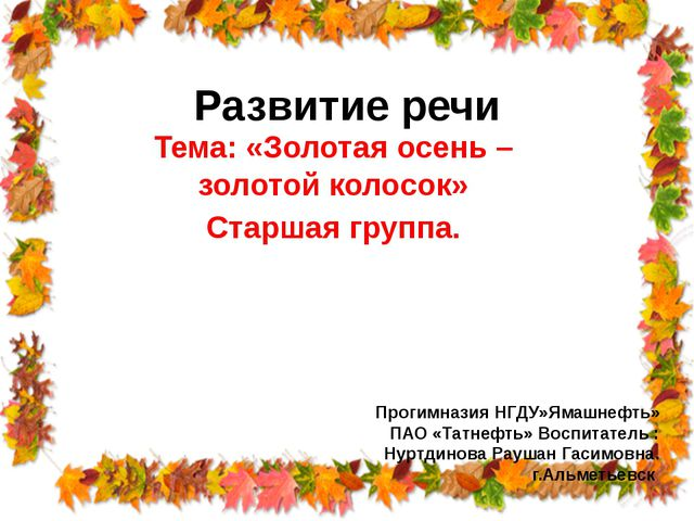 Развитие речи Тема: «Золотая осень – золотой колосок» Старшая группа. Прогимн...