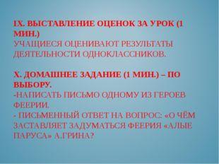 IX. ВЫСТАВЛЕНИЕ ОЦЕНОК ЗА УРОК (1 МИН.) УЧАЩИЕСЯ ОЦЕНИВАЮТ РЕЗУЛЬТАТЫ ДЕЯТЕЛЬ