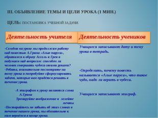 III. ОБЪЯВЛЕНИЕ ТЕМЫ И ЦЕЛИ УРОКА (1 МИН.) ЦЕЛЬ: ПОСТАНОВКА УЧЕБНОЙ ЗАДАЧИ. С