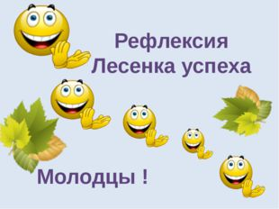 Рефлексия Лесенка успеха Молодцы !