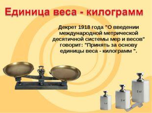 """Декрет 1918 года """"О введении международной метрической десятичной системы мер"""