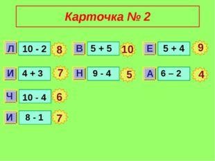 10 - 2 4 + 3 5 + 5 9 - 4 5 + 4 6 – 2 8 7 10 5 9 4 Л И В Н Е А Ч И 10 - 4 8 -