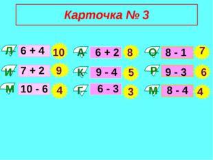 Р 6 + 4 7 + 2 10 - 6 6 + 2 9 - 4 6 - 3 8 - 1 9 - 3 8 - 4 9 4 8 5 7 6 4 Л И М