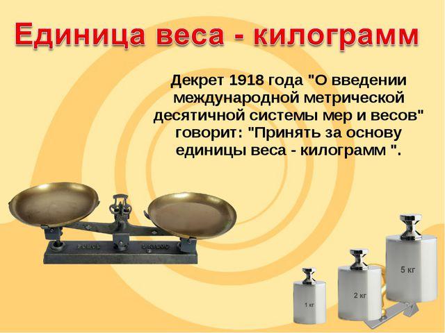 """Декрет 1918 года """"О введении международной метрической десятичной системы мер..."""