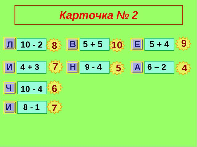 10 - 2 4 + 3 5 + 5 9 - 4 5 + 4 6 – 2 8 7 10 5 9 4 Л И В Н Е А Ч И 10 - 4 8 -...
