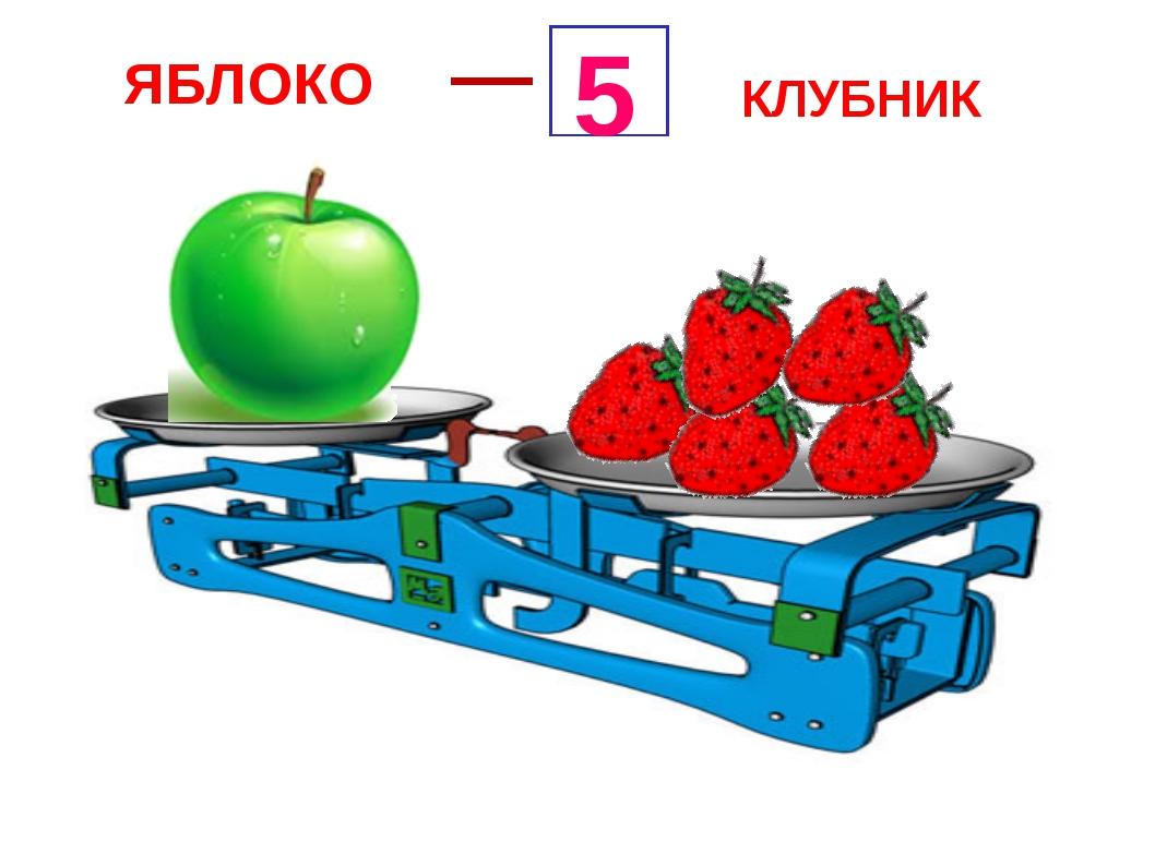 ЯБЛОКО КЛУБНИК 5