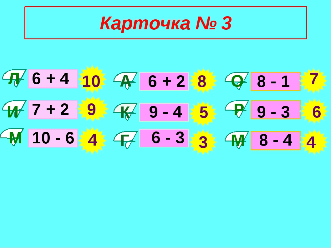 Р 6 + 4 7 + 2 10 - 6 6 + 2 9 - 4 6 - 3 8 - 1 9 - 3 8 - 4 9 4 8 5 7 6 4 Л И М...