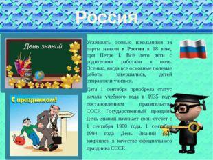 Россия Усаживать осенью школьников за парты начали в России в 18 веке, при Пе