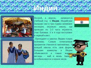 Индия Весной, в апреле, начинается учебный год в Индии. Индийские малыши уже