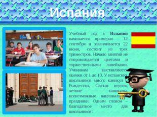 Испания Учебный год в Испании начинается примерно 12 сентября и заканчивается