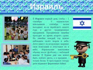 Израиль В Израиле первый день учебы – 1 сентября. У израильских школьников се