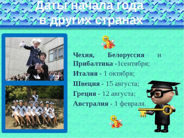 Даты начала года в других странах Чехия, Белоруссия и Прибалтика -1сентября;...