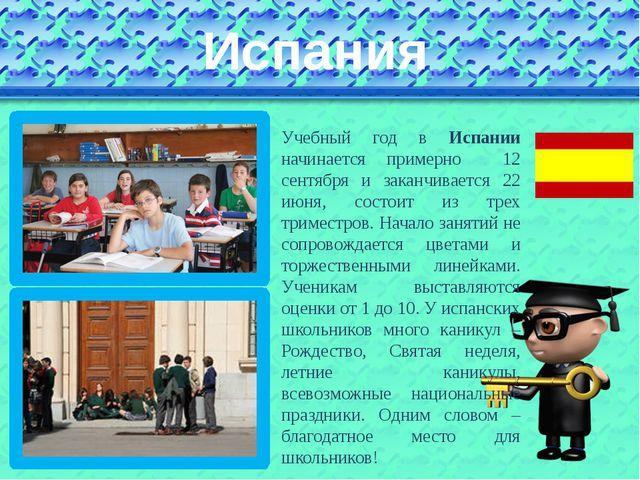 Испания Учебный год в Испании начинается примерно 12 сентября и заканчивается...