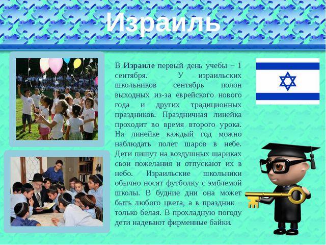 Израиль В Израиле первый день учебы – 1 сентября. У израильских школьников се...