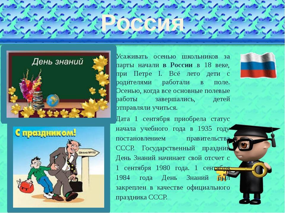 Россия Усаживать осенью школьников за парты начали в России в 18 веке, при Пе...