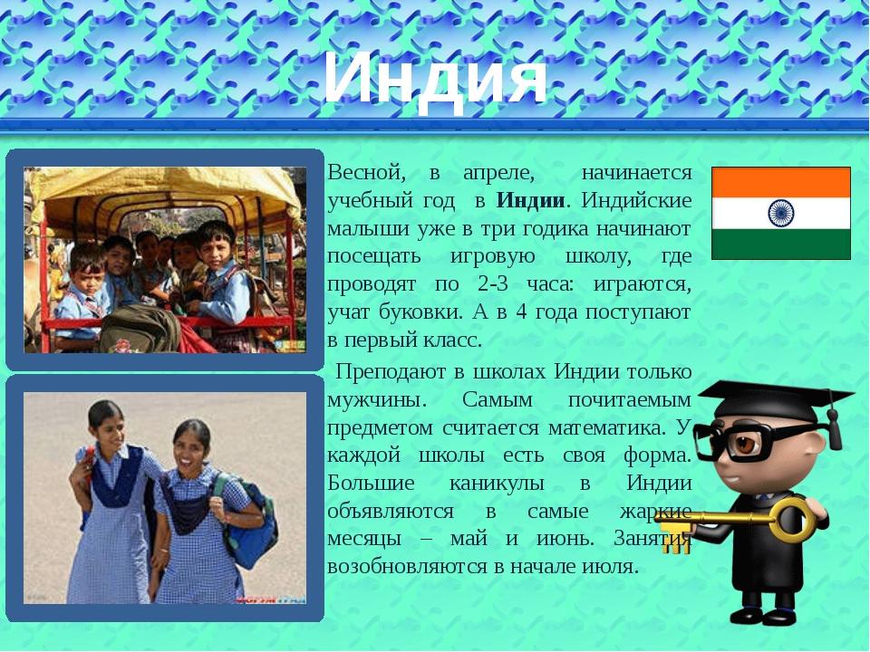 Индия Весной, в апреле, начинается учебный год в Индии. Индийские малыши уже...