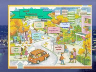 Улица настоящего времени Улица прошедшего времени Улица будущего времени Улиц