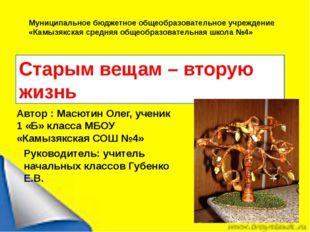 Муниципальное бюджетное общеобразовательное учреждение «Камызякская средняя о
