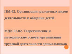 ПМ.02. Организация различных видов деятельности и общения детей МДК 02.02. Т