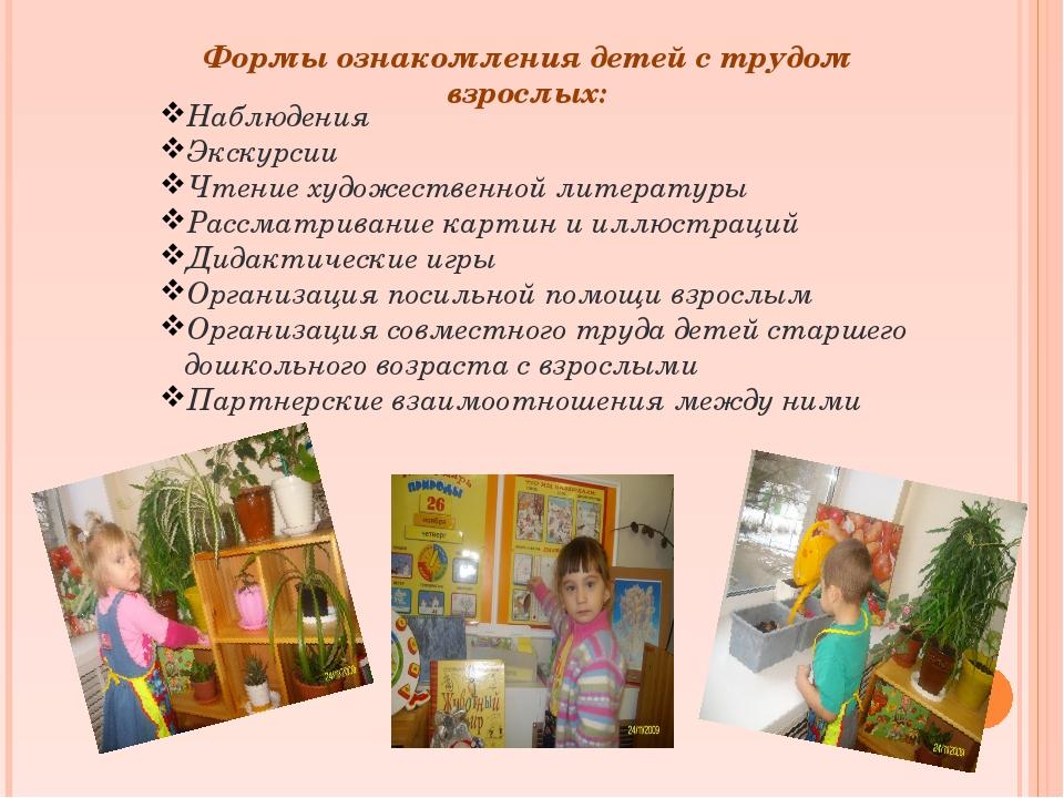 Формы ознакомления детей с трудом взрослых: Наблюдения Экскурсии Чтение худо...