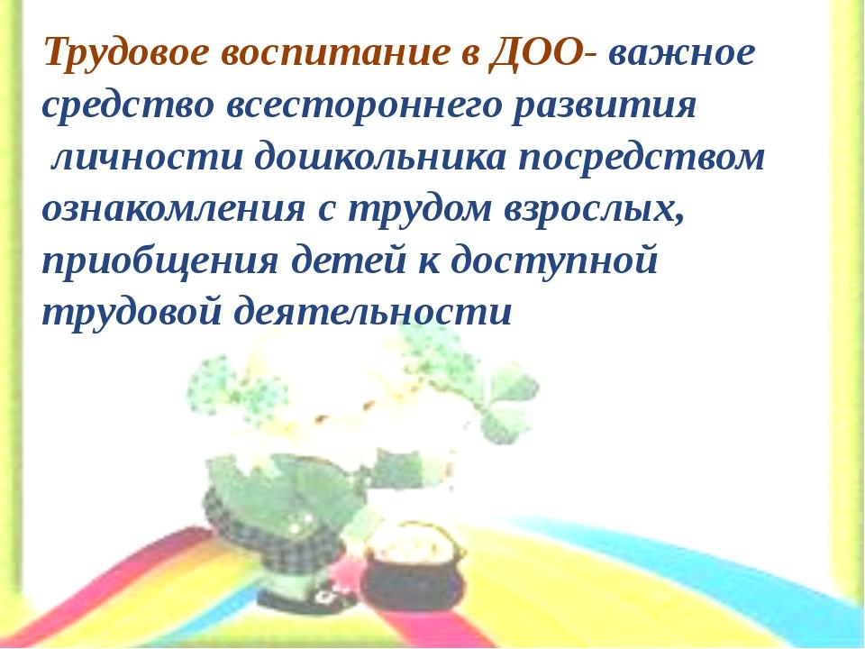 Труд - это могучий воспитатель, в педагогической системе воспитания А.С. Мака...