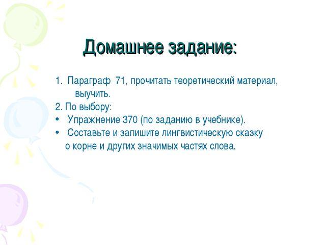 Домашнее задание: Параграф 71, прочитать теоретический материал, выучить. 2....