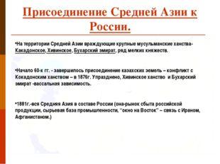 Присоединение Средней Азии к России. На территории Средней Азии враждующие кр