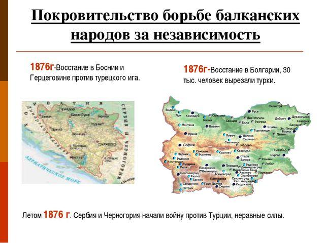 1876г-Восстание в Болгарии, 30 тыс. человек вырезали турки. 1876г-Восстание в...