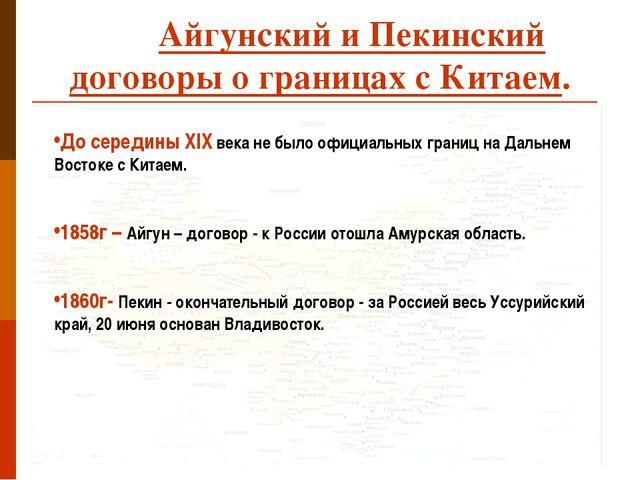 Айгунский и Пекинский договоры о границах с Китаем. До середины XIX века не...