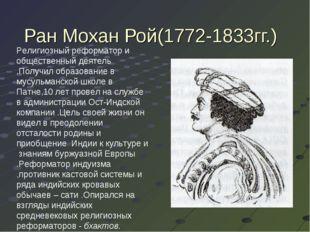 Ран Мохан Рой(1772-1833гг.) . Религиозный реформатор и общественный деятель .